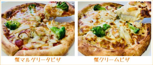蟹ピザ2種